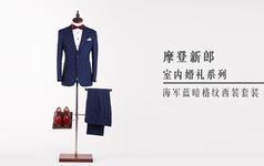 摩登新郎-室内婚礼-海军蓝暗格纹西装套装