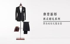 摩登新郎-西式婚礼-黑色暗纹礼服套装