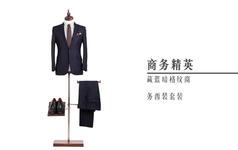 商务精英-藏蓝暗格纹商务西装套装