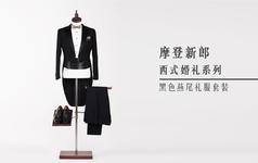 摩登新郎-西式婚礼-黑色燕尾礼服套装