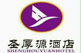 北京圣厚源酒店管理有限公司