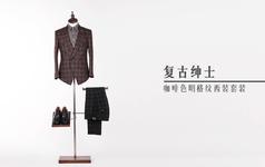 复古绅士-咖啡色明格纹西装套装