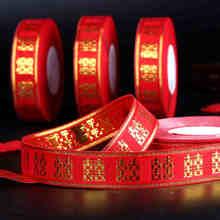 【32元包邮】结婚专用双喜字捆绑带/捆被带/喜字丝带 包袱被