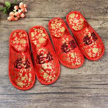 包邮结婚情侣拖鞋新娘陪嫁用品