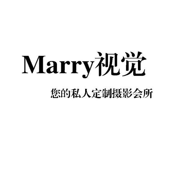 Marry视觉私人定制摄影会所