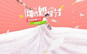 【结婚节品质购】婚庆|婚戒|婚纱|男装|跟妆