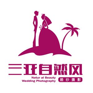 三亚自然风婚礼策划