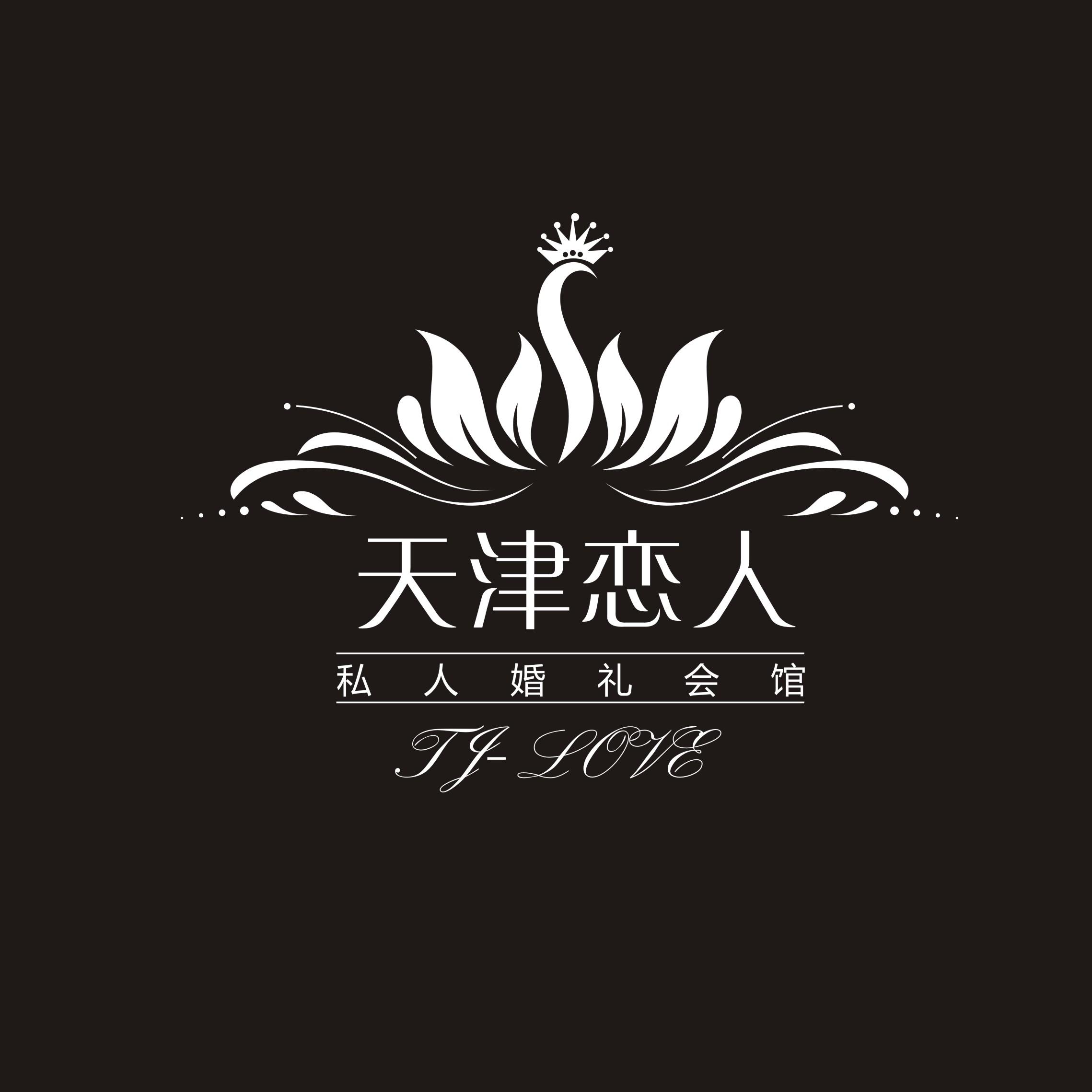 天津恋人私人婚礼会馆
