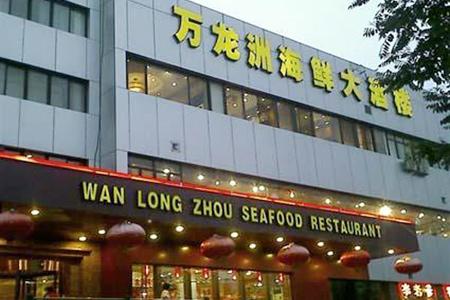 万龙洲新阜外店
