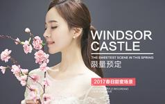 《Windsor Castle》限量预定