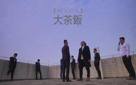 【FM】♥高端定制♥总监档婚礼电影