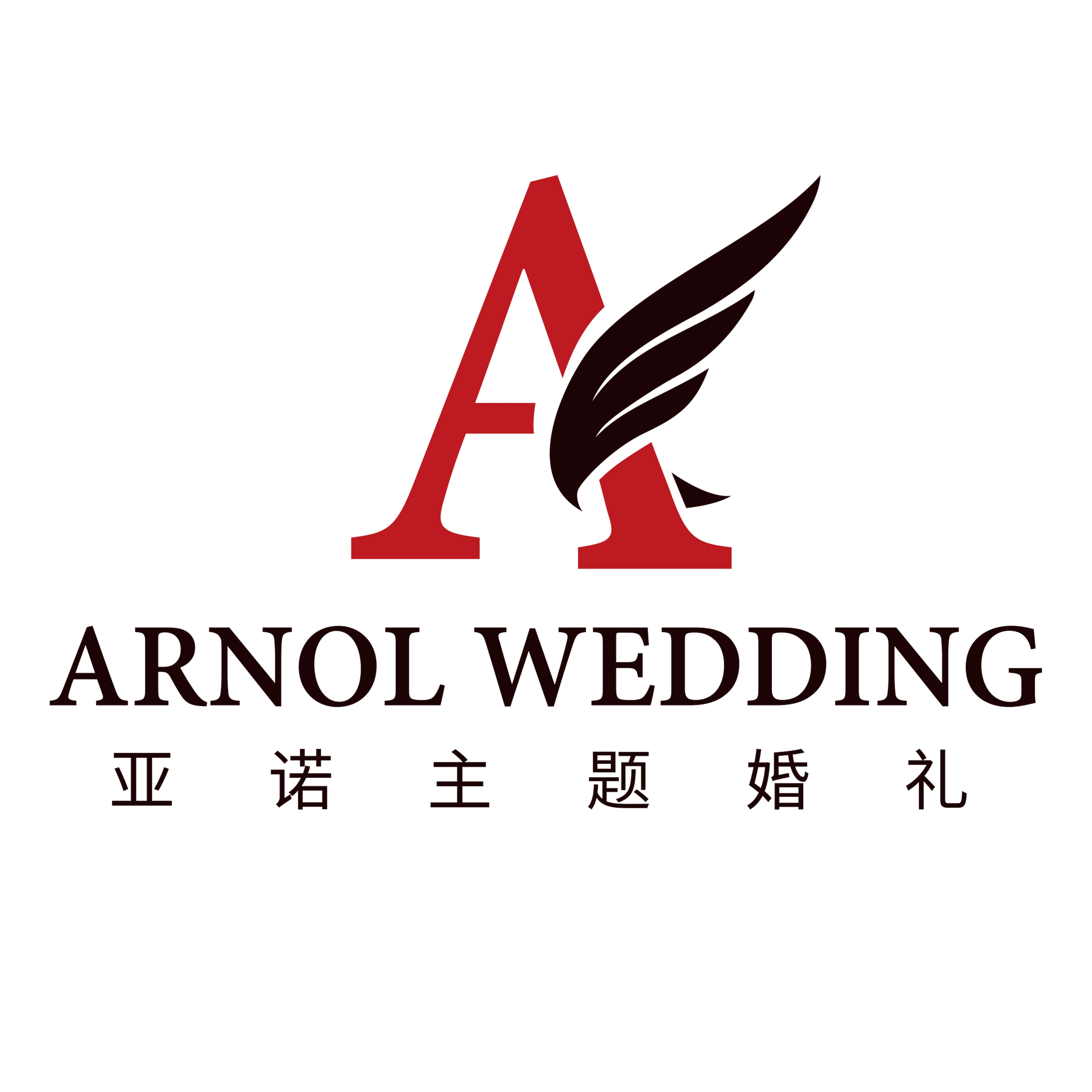 亚诺主题婚礼
