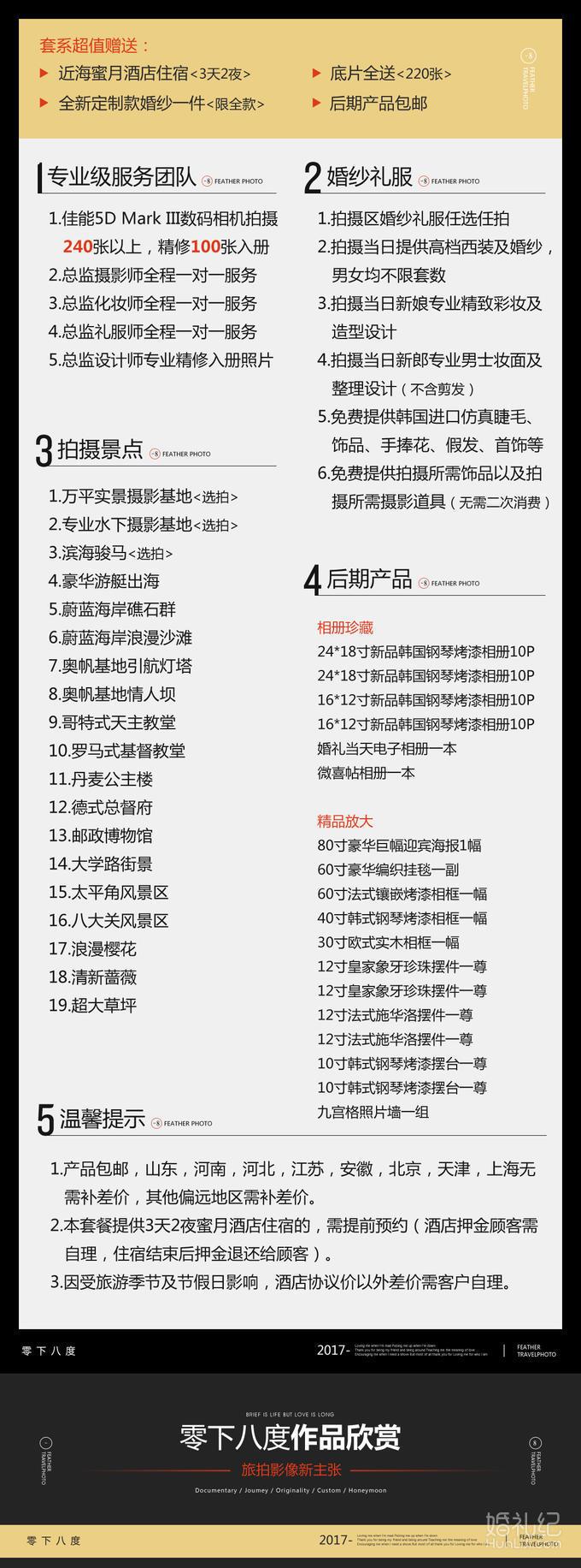 青岛旅拍/夜景/水下/游艇/花海/双机位微电影