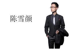 【问礼】主持人陈雪颜+专业DJ