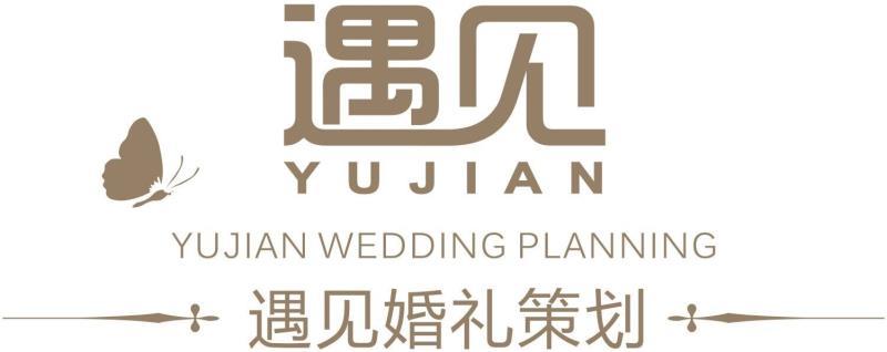 遇见婚礼策划