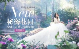 幸福结婚季 五一狂欢节薇拉风尚秘密花园惊喜开拍啦