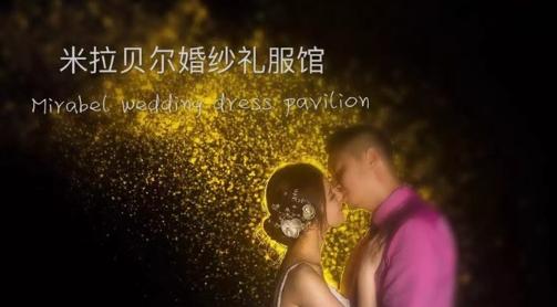 【新娘礼服套装】新娘米拉贝尔婚纱礼服馆