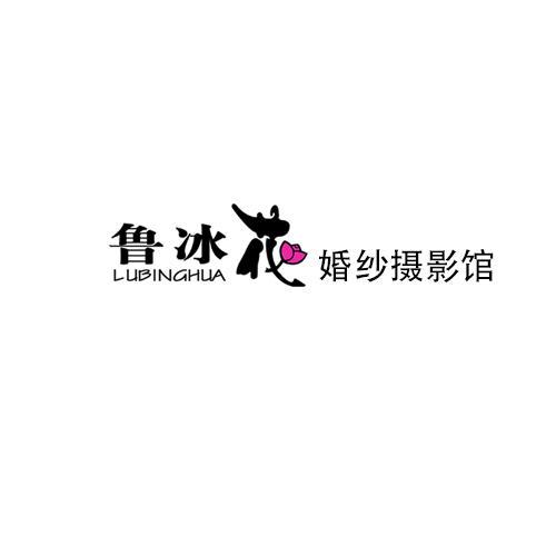 邢台鲁冰花婚纱摄影馆