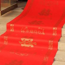 39包邮-婚礼现场喜庆红地毯结婚用步步有喜一次性无纺布红地毯