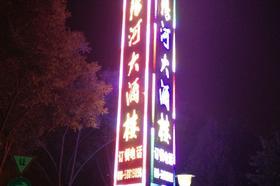 北京浏阳河大酒楼