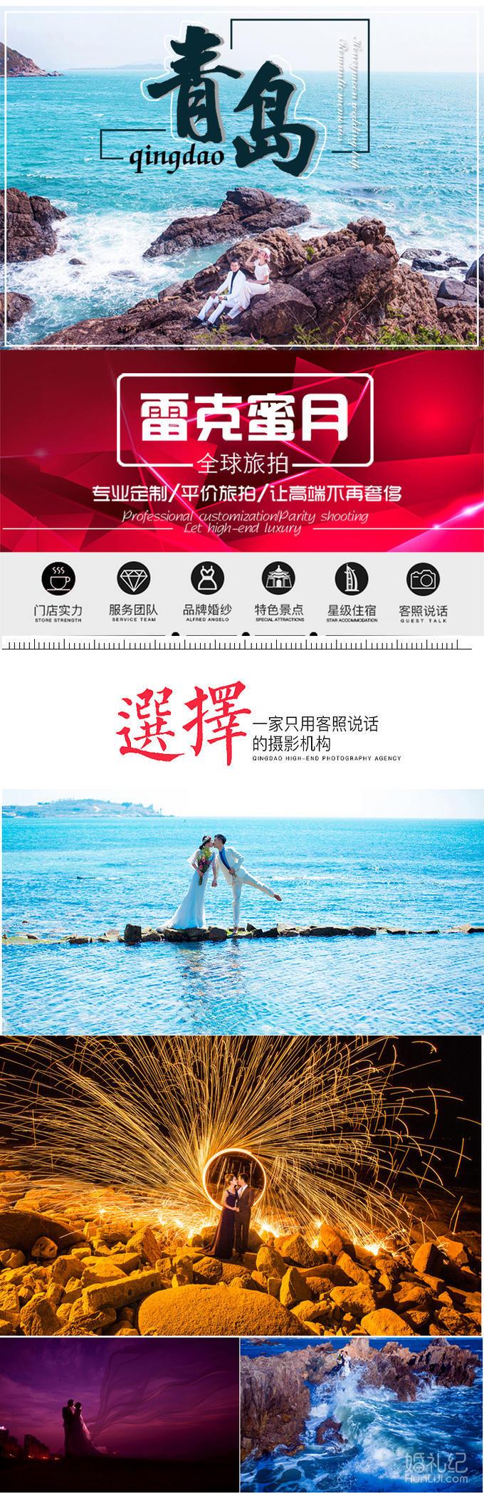 青岛雷克全球旅拍游艇出海 夜景 内景精修100张