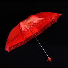 蕾丝花边新娘伞婚庆结婚伞大红色折叠复古婚礼婚伞雨伞