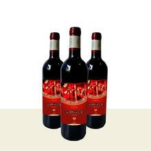 法国原瓶进口葡萄酒定制 喜宴 婚宴 婚庆 婚礼专用定制红酒