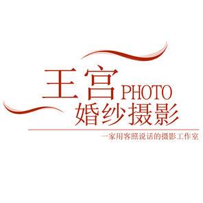 王宫高端婚纱摄影(济南店)