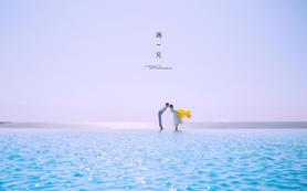 【经典浪漫520】婚纱套系