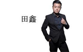 【问礼】主持人田鑫+专业DJ