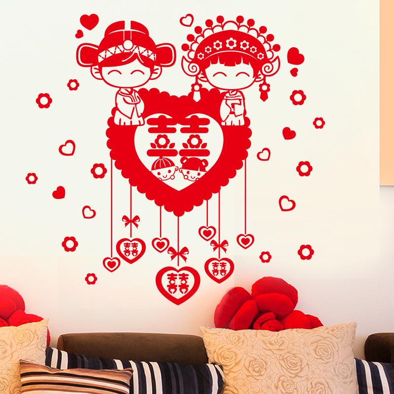 自粘墙贴纸贴画卧室床头喜字衣柜门定制浪漫婚庆