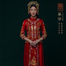 华芬中式嫁衣定制 原创龙凤褂 凤尾花裙褂 手工超细盘金刺绣