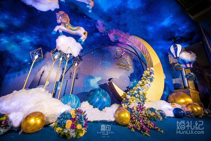 【喜约】i「星梦」—深蓝色星空主题童话风格婚礼