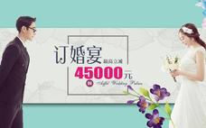爱菲尔婚礼会馆大宁店