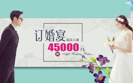 爱菲尔会馆滨江旗舰店