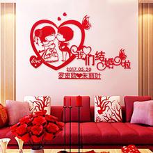 婚房布置结婚庆用品定制姓名喜字贴婚礼卧室客厅装饰创意个性浪漫