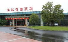 滨江花园酒店1