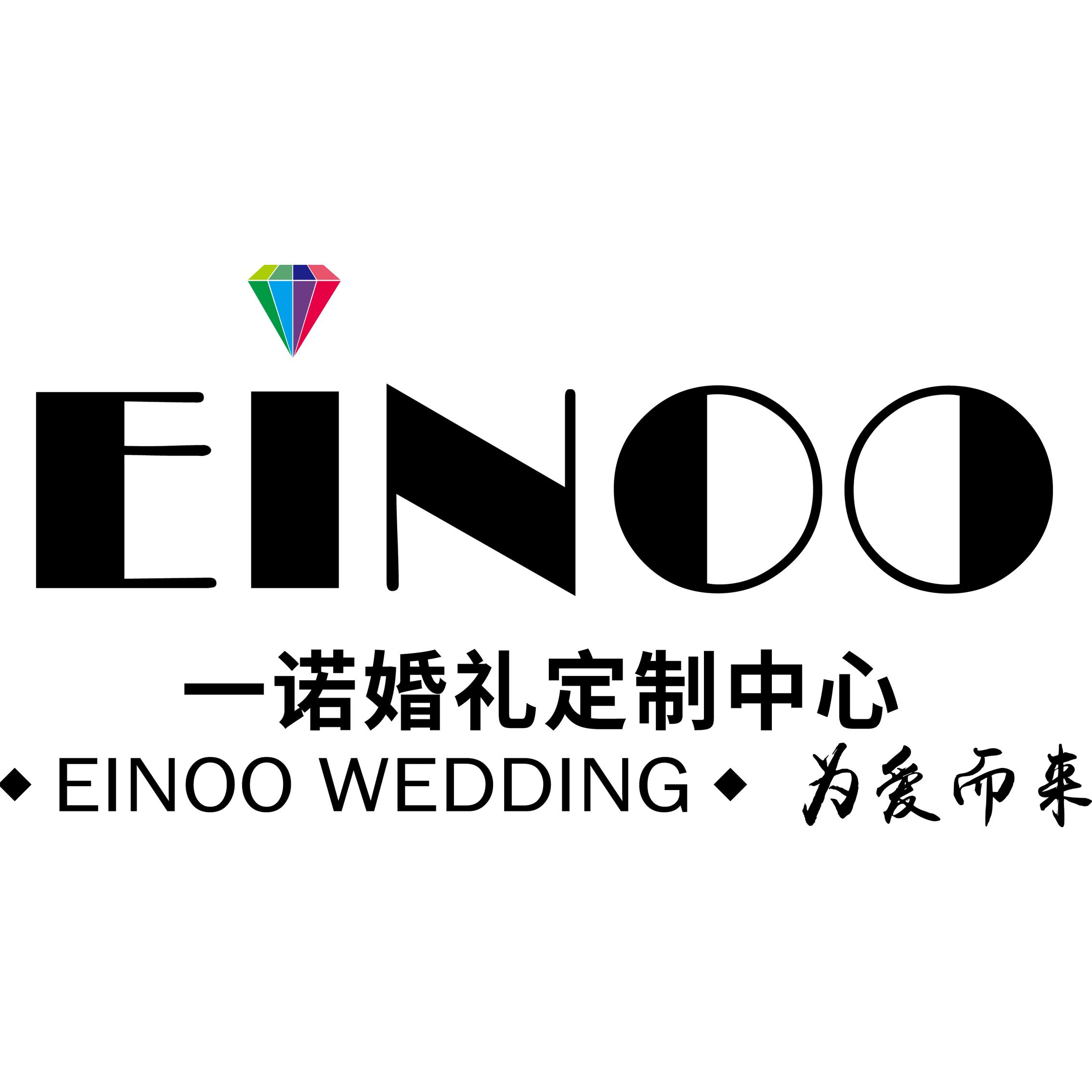 Einoo·一诺婚礼定制中心