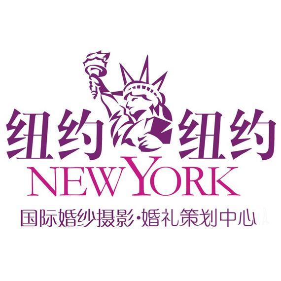 纽约纽约国际婚纱摄影