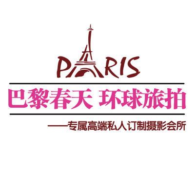 巴黎春天环球旅拍百色店