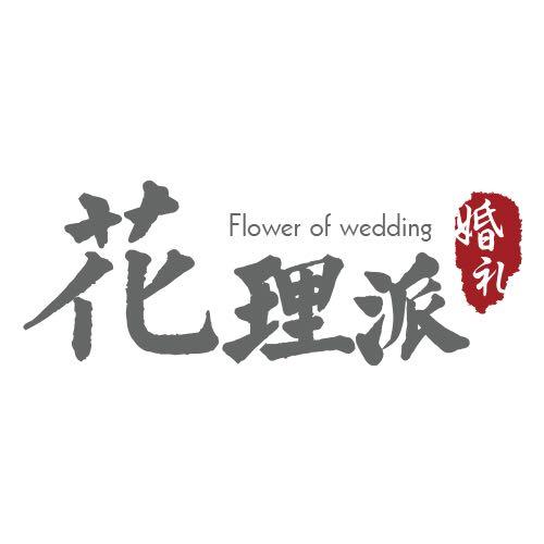 花理派●婚礼定制