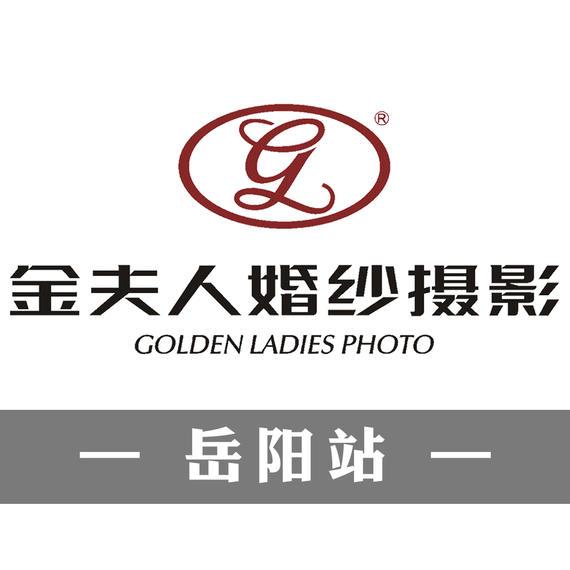 岳阳金夫人婚纱摄影店