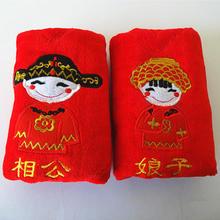 创新结婚毛巾纯棉成人男女全棉婚庆大红色双喜字洗脸面巾可绣字