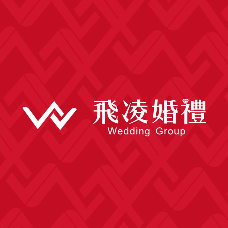 武汉飞凌婚礼