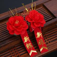 结婚庆用品新郎新娘胸花配饰创意中式仿真手工新人布艺胸花
