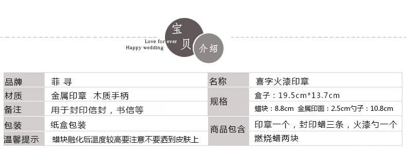 创意囍字火漆印章 结婚喜字礼盒套装个性婚庆信封封口