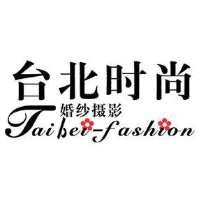贵港台北时尚婚纱摄影