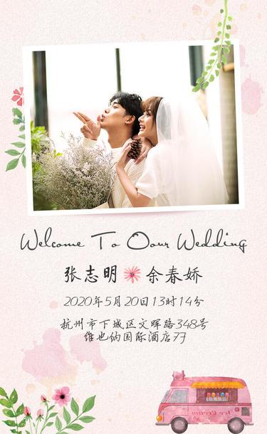 水彩花卉结婚电子请柬