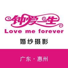 惠州钟爱一生婚纱新开户送彩金网站大全(惠州总店)