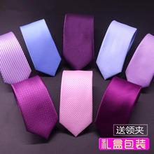 结婚新郎领带 新款男士韩版粉紫色窄领带6cm英伦礼盒送领夹
